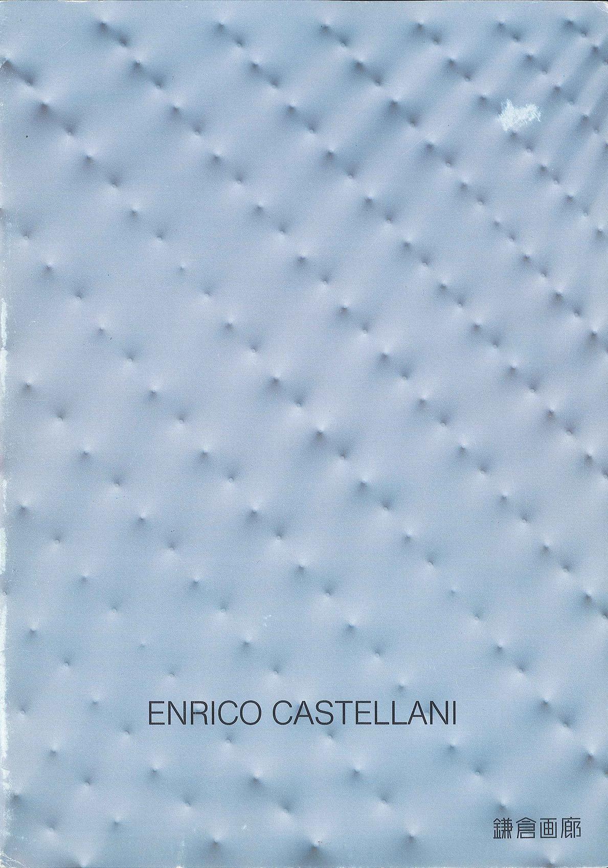 Cover - Enrico Castellani, Iseki Masaaki, 1991, Kamakura Gallery, Tokyo (JPN)
