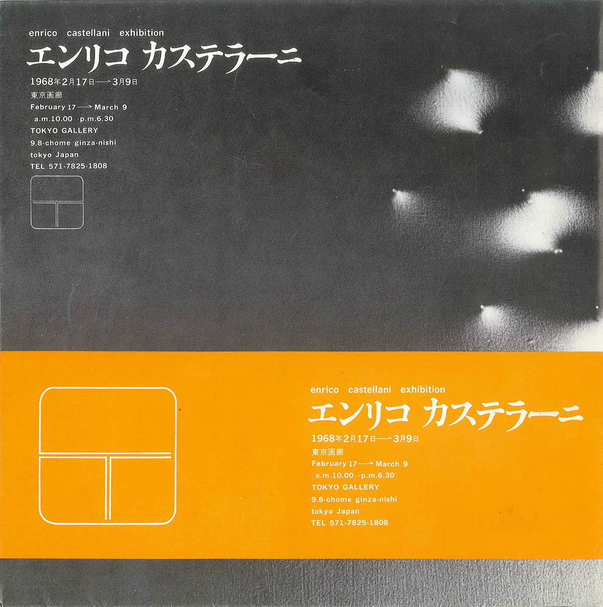 Cover - Enrico Castellani, Yusuke Nakahara, 1968, Tokyo Gallery, Tokyo (JPN)